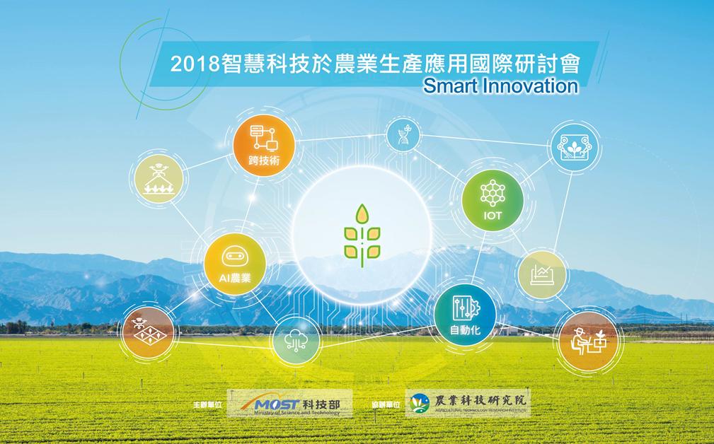 2018智慧科技於農業生產應用國際研討會