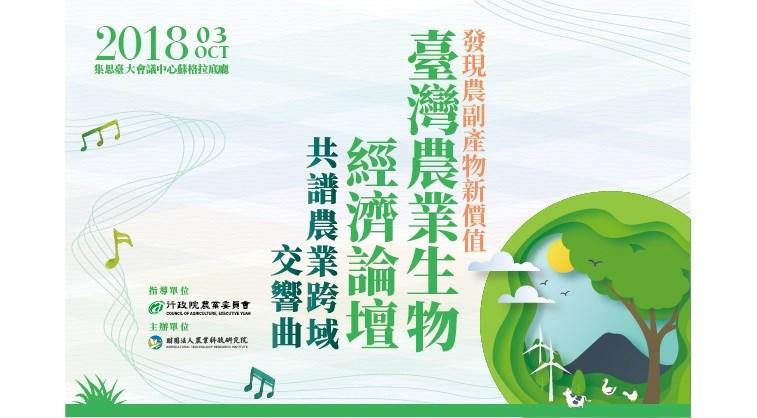 臺灣農業生物經濟論壇-發現農副產物新價值