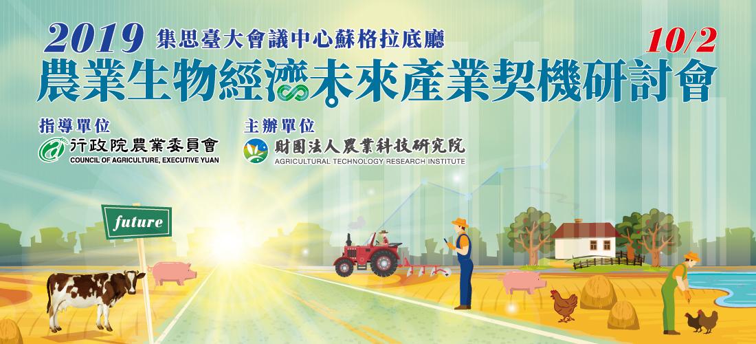 農業生物經濟未來產業契機研討會