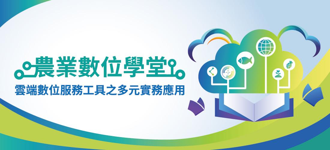 農業數位學堂系列課程(三)~雲端數位服務工具之多元實務應用介紹-企業上雲基礎管理實務